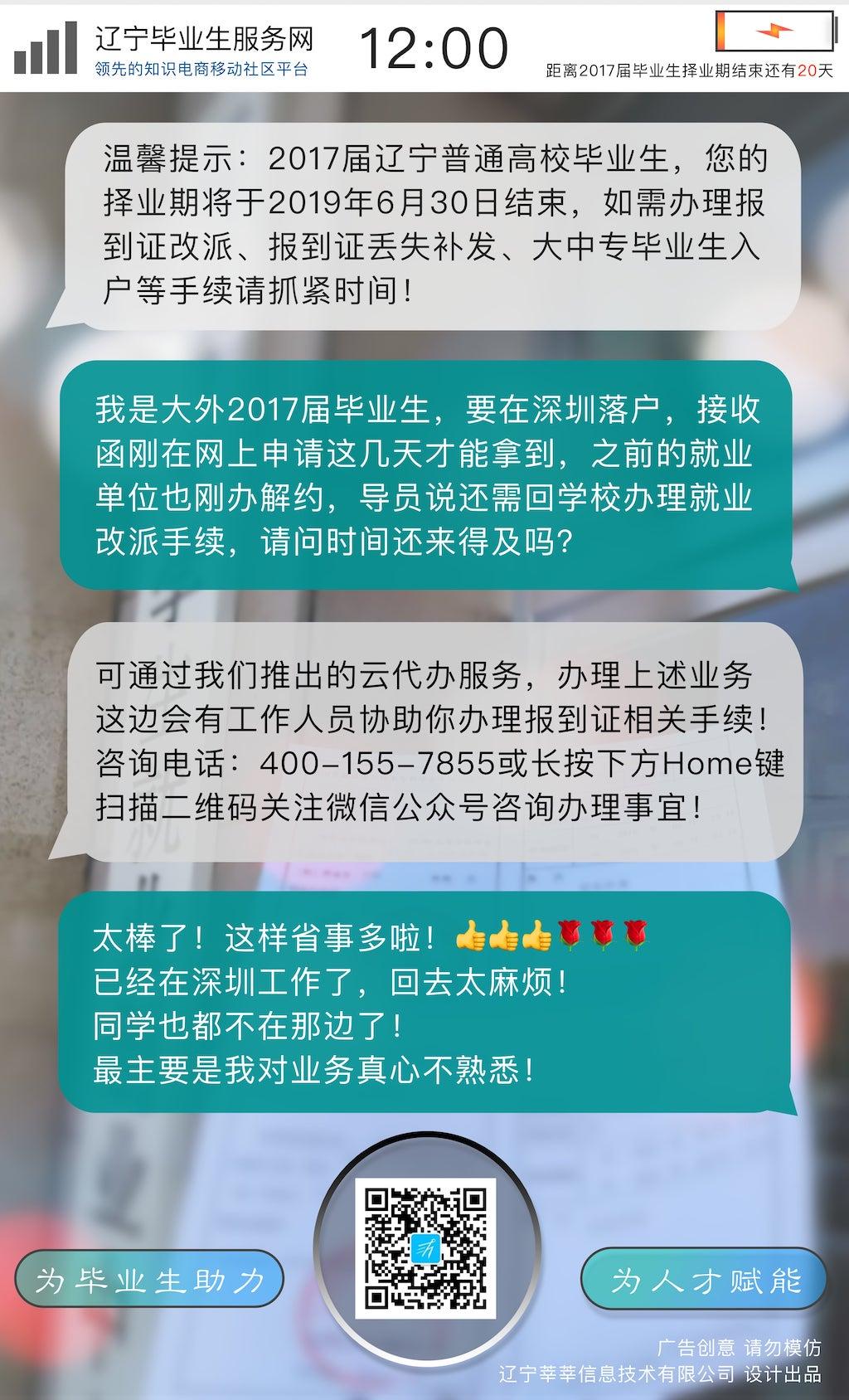 辽宁毕业生服务网手机短信版广告@3x.jpg